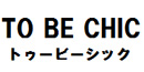 TO BE CHIC トゥービーシック
