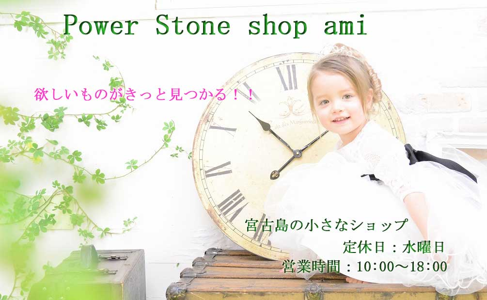 �ѥ���ȡ��󥷥�åפ��ߡ�Power Stone shop��Ami��