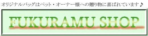 ペットオーナーに贈るオリジナルバッグ Fukuramu Shop
