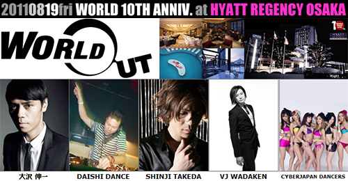 8月19日 WORLD 10TH ANNIV.@ HYATT REGENCY OSAKA