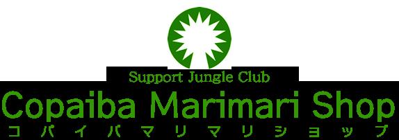 ���ѥ��� �ޥ�ޥ� ���ե�����륵���� ��Copaiba MariMari Official Site��