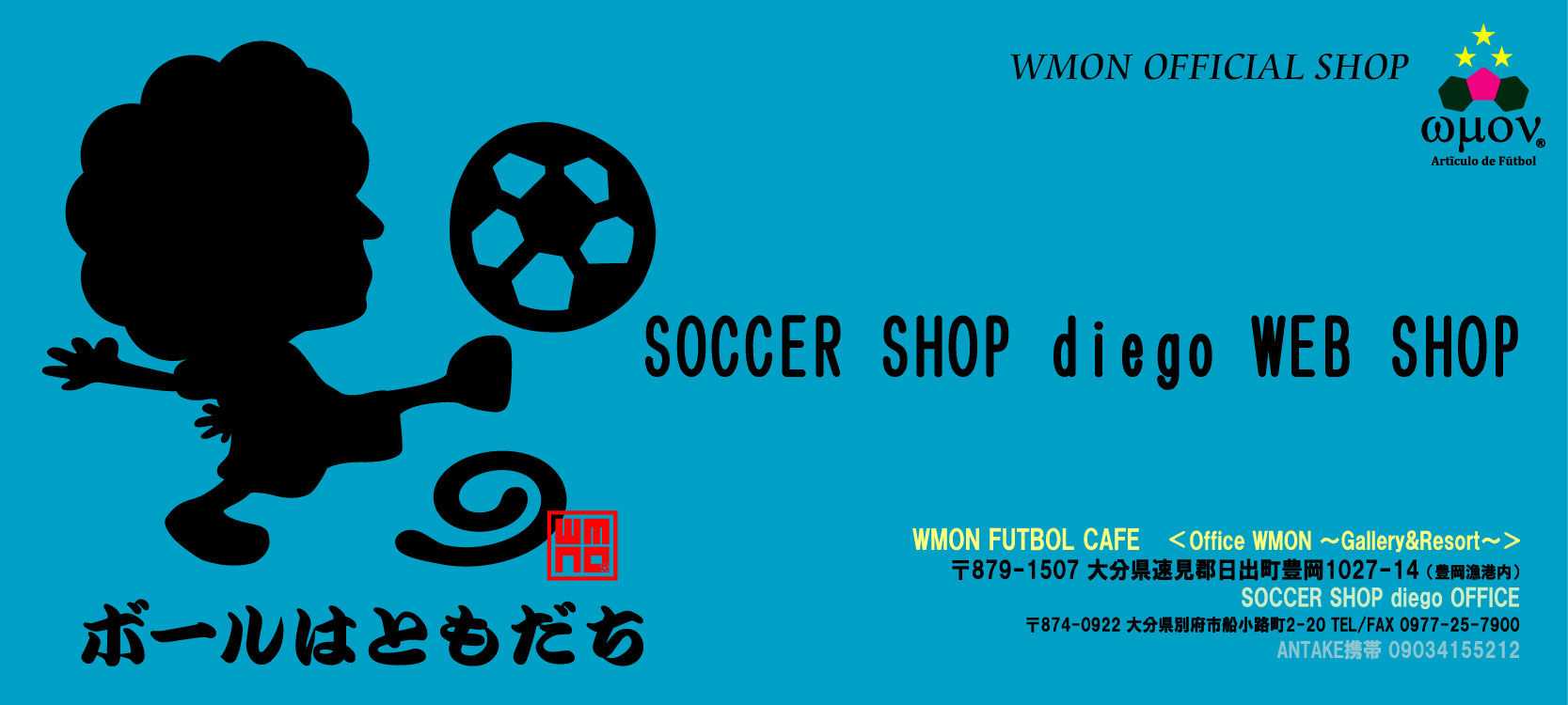 SOCCER SHOP diego WEB SHOP