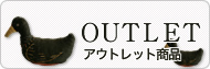 OUTLET : アウトレット商品