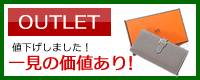OUTLET 値下げしました! 一見の価値あり!