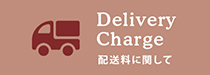 delivery charge 配送料に関して