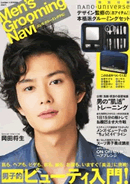 Men's Glooming Navi 2012年 11月号