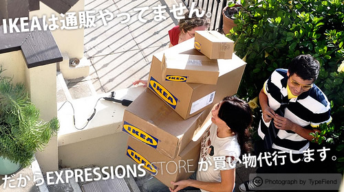 IKEA通販 EXPRESSIONS STORE