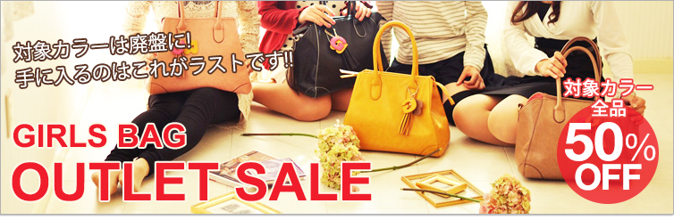 ��GIRLSBAG OUTLET SALE���оݥ��顼����Ⱦ��50%OFF!!