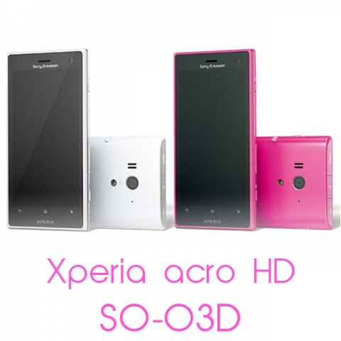 ドコモ Xperia acro HD SO-03D