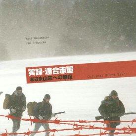 JIM O'ROURKE / 若松孝二 : 実録・連合赤軍 あさま山荘への道程 (CD)
