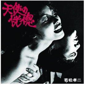 山下洋輔トリオ (YOSUKE YAMASHITA TRIO) / 天使の恍惚 (若松孝二傑作選1) (CD)