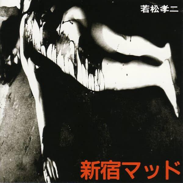 フードブレイン (FOOD BRAIN) / 新宿マッド (若松孝二傑作選2) (CD)