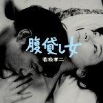 ジャックス (JACKS) / 腹貸し女 (若松孝二傑作選3) (CD)