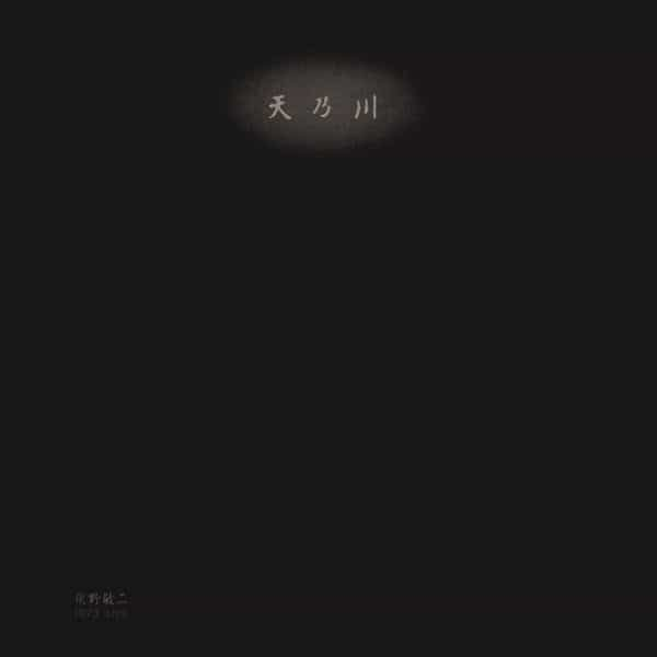 灰野 敬二 (KEIJI HAINO) / 天乃川 1973 Live = Milky Way (LP)