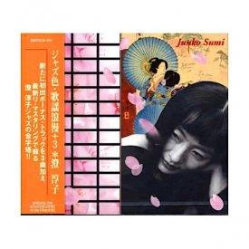 澄淳子 / ジャズ色・歌謡浪漫 (CD)