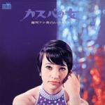 緑川アコ / カスバの女−緑川アコ・夜のムードをうたう− (CD)