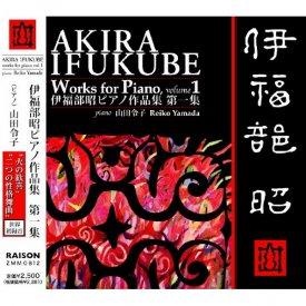 伊福部昭 / ピアノ作品集 第一集・山田令子 (ピアノ) (CD)