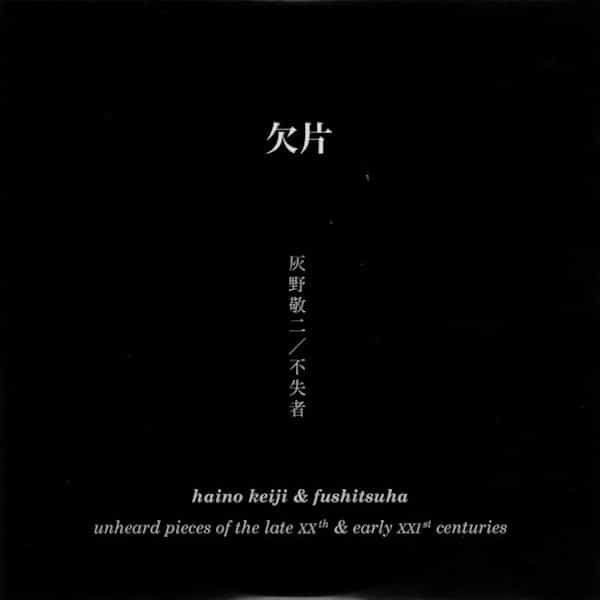 HAINO KEIJI & FUSHITSUSHA / 欠片 (Unheard Pieces Of The Late XXth & Early XXIst Centuries) (CD+Book)