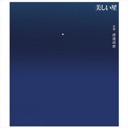 渡邊琢磨 / 「美しい星」オリジナル・サウンドトラック (CD)