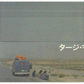 TAJ MAHAL TRAVELLERS (タージ・マハル旅行団) / On Tour (旅について) (DVD)