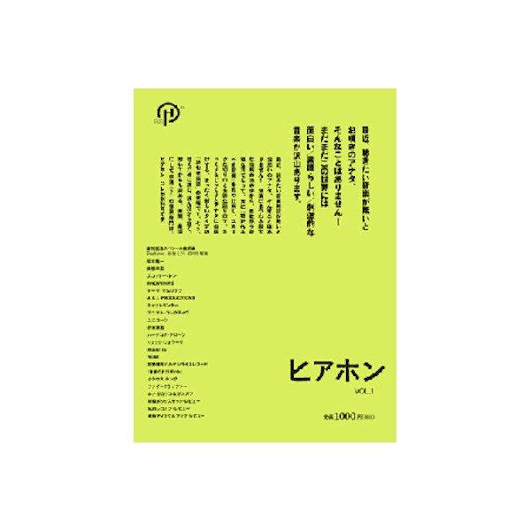 HEAR-PHON / vol.1 (Magazine)