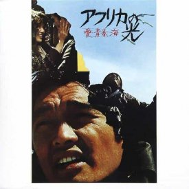 アフリカの光 - オリジナル・サウンドトラック (音楽 / 井上堯之) (CD)