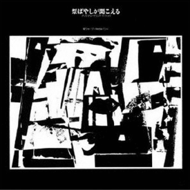 大野克夫、柳ジョージ & Nadja / 祭ばやしが聞こえる - オリジナル・サウンドトラック (CD)