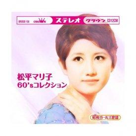 松平マリ子 / 松平マリ子 60'sコレクション 〜クラウンレコード編〜 (CD)