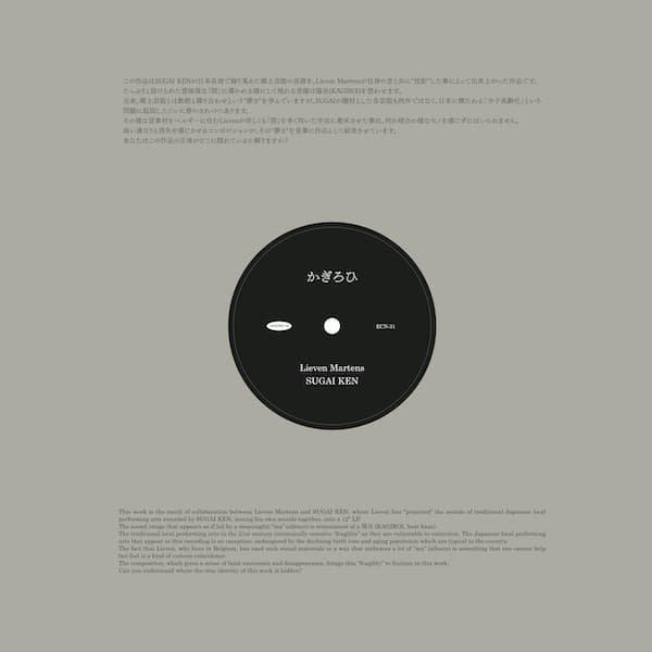 SUGAI KEN & LIEVEN MARTENS / Kagiroi (LP)