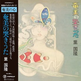 里 国隆 / 奄美の哭きうた (SATO KUNITAKA / Amami's Roaring Song) (LP)