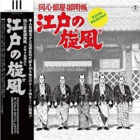 服部克久 / 江戸の旋風 (HATTORI KATSUHISA / Edo no Kaze) (LP)