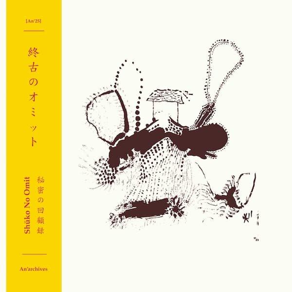 SHUKO NO OMIT / Himitsu No Kaikoroku (LP)