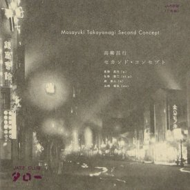 高柳昌行 (MASAYUKI TAKAYANAGI) / セカンド・コンセプト (Second Concept) (2CD)