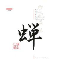 TETUZI AKIYAMA + TOSHIMARU NAKAMURA (秋山徹次 + 中村としまる) / 蝉 (Semi-Impressionism) (CD)