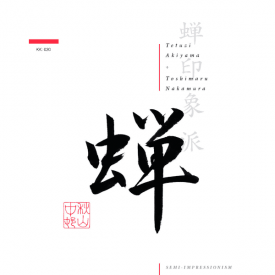 TETUZI AKIYAMA + TOSHIMARU NAKAMURA / Semi-Impressionism (秋山徹次 + 中村としまる / 蝉) (CD)