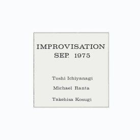TOSHI ICHIYANAGI, MICHAEL RANTA, TAKEHISA KOSUGI / Improvisation Sep. 1975 (CD)