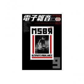 電子雑音 9号 (Book + CD)