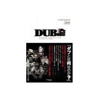 DUB論 / 著者 Michael E. Veal・翻訳 森本幸代 (Book)