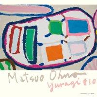 大野松雄 (OHNO MATSUO) / Yuragi #10 (CD)