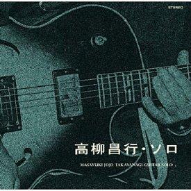 高柳昌行 / ソロ (CD)