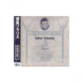 ANDREY TARKOVSKY SOUND TRACK / 惑星ソラリス OST (CD 国内盤仕様)