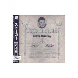 ANDREY TARKOVSKY SOUND TRACK / 鏡/ストーカー OST (CD 国内盤仕様)