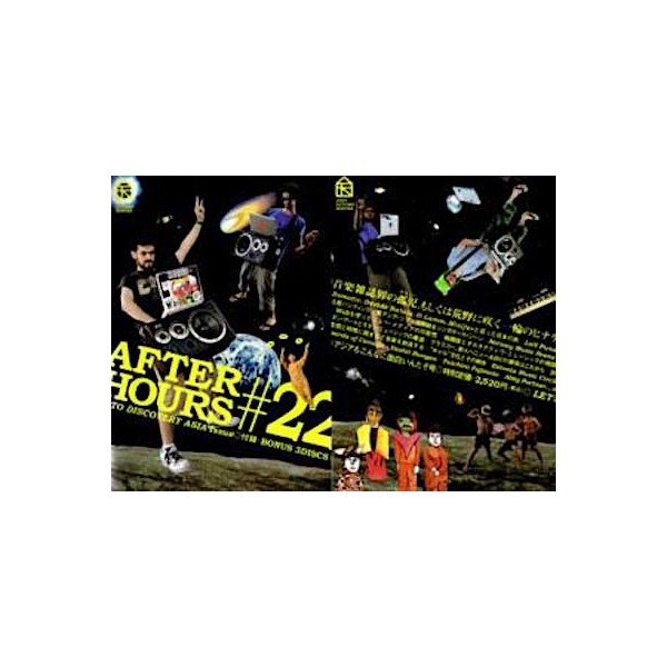 AFTER HOURS / #22 (Book+3CD)