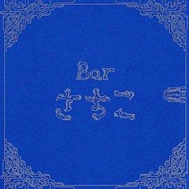 SACHIKO M / Bar Sachiko (CD)