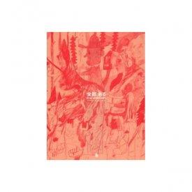 KIM HIORTHOY / 全部ある (Book)