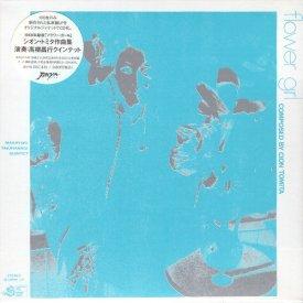 高柳昌行 クインテット (MASAYUKI TAKAYANAGI QUINTET) / Flower Girl [ブルー] (CD)