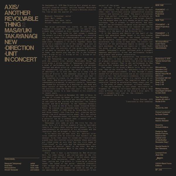 高柳 昌行 (Masayuki Takayanagi New Direction Unit) / Axis Another Revolable Thing Part 2 (CD/LP) - thumbnail