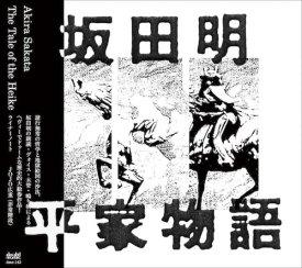坂田 明 / 平家物語 (CD)