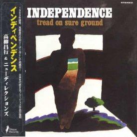 高柳昌行 ニュー・ディレクションズ / インディペンデンス (CD)