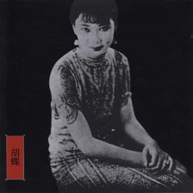 JOHN ZORN / New Traditions In East Asian Bar Bands (CD)